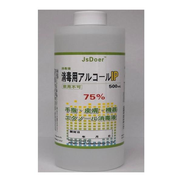 医療用品 消毒用アルコール IP【あす着】