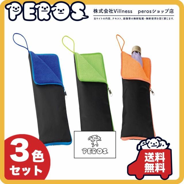 傘カバー 超吸水 折り畳 傘用 マイクロファイバー 傘カバー 3点セット perosオリジナルセット (3色)