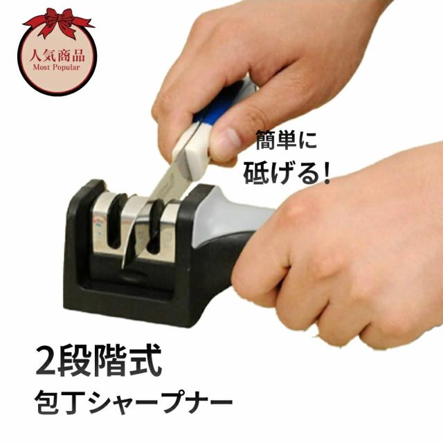 包丁研ぎ器 2段階式 包丁シャープナー ラクラク包...