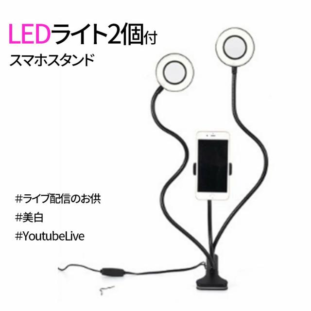 スマホライト LED ライト2個付き リングライト 調...