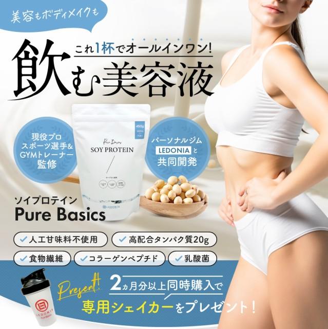 ソイプロテイン プロテイン Pure Basics PureBasi...
