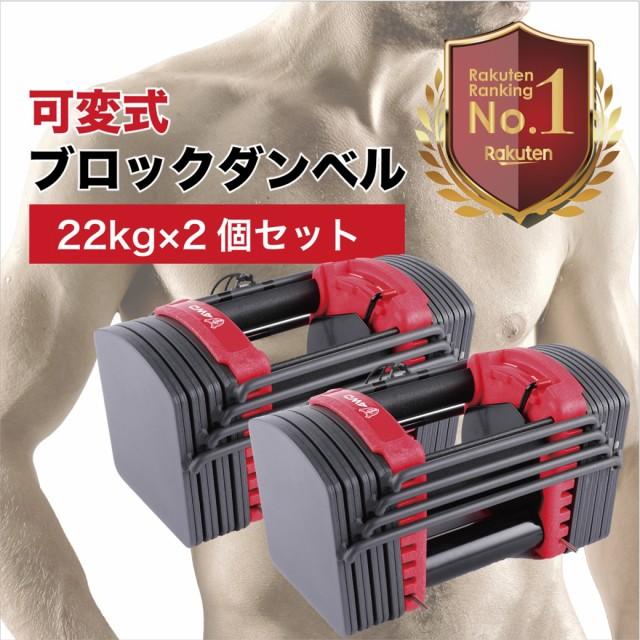 可変式ダンベル 20kg 2個セット ブロックダンベル...