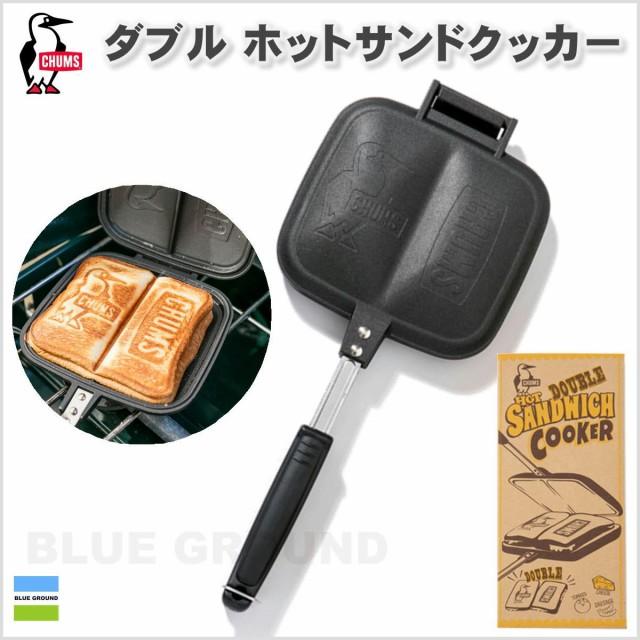 チャムス / ダブル ホットサンドイッチ クッカー