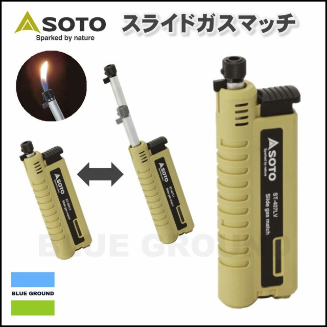 ポスト配送 SOTO(ソト)/スライドガスマッチ