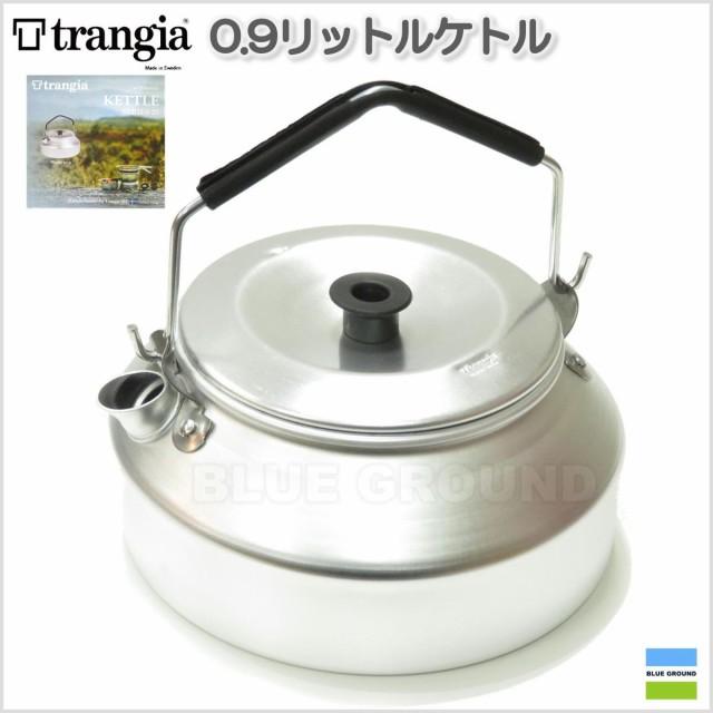 トランギア / 0.9リットルケトル trangia ・ やか...