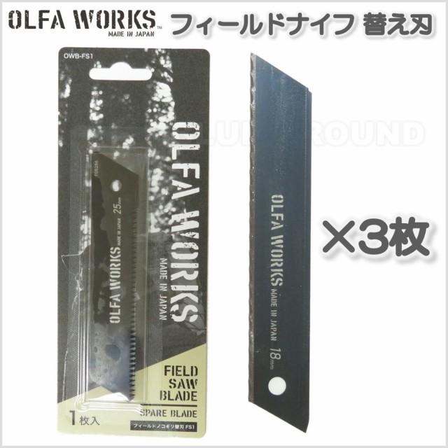 ポスト配送 オルファワークス / フィールドナイフ...