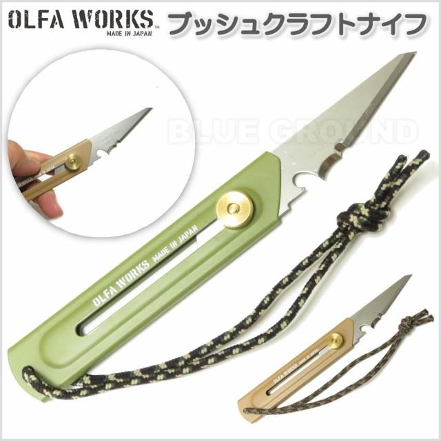 オルファワークス / ブッシュクラフトナイフ 替刃...