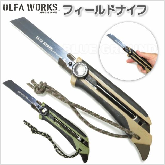 オルファワークス / フィールドナイフ 替刃式 OLF...