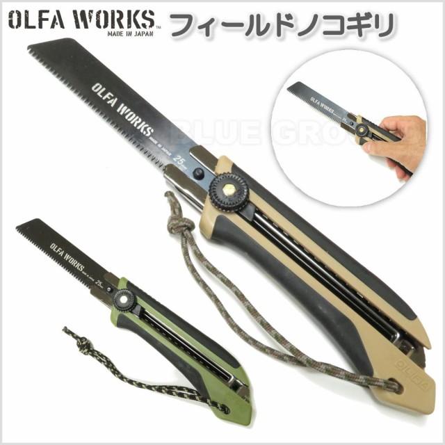 オルファワークス / フィールドノコギリ 替刃式 O...