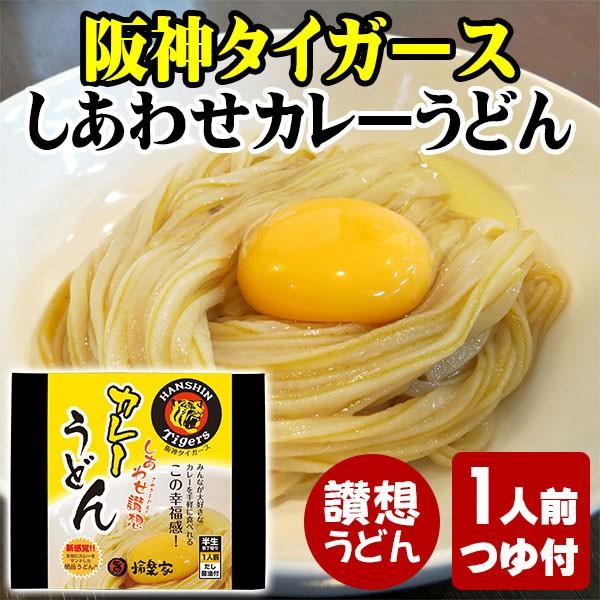 【阪神タイガース球団公認】 讃岐うどん 讃想 し...