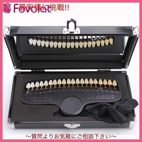 色20段階 歯 シェードガイド 色見本 歯列模型 段...