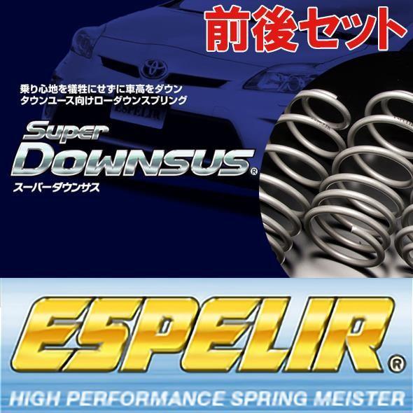 ESL-075 エスペリア ESPELIR スーパーダウンサス ...