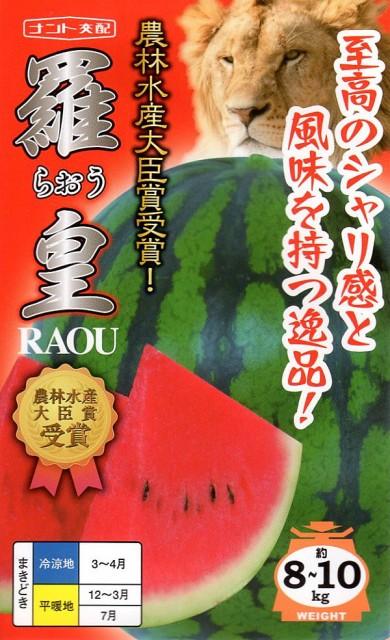 【種子】西瓜(スイカ) 羅皇 ナント種苗のタネ