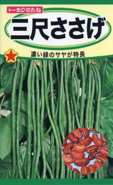【種子】三尺ささげ トーホクのタネ
