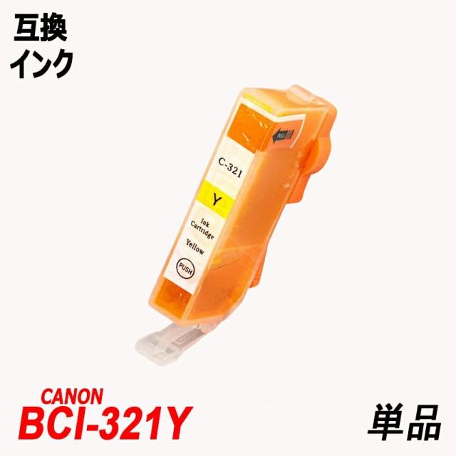 BCI-321Y 単品 イエロー キャノンプリンター用互...