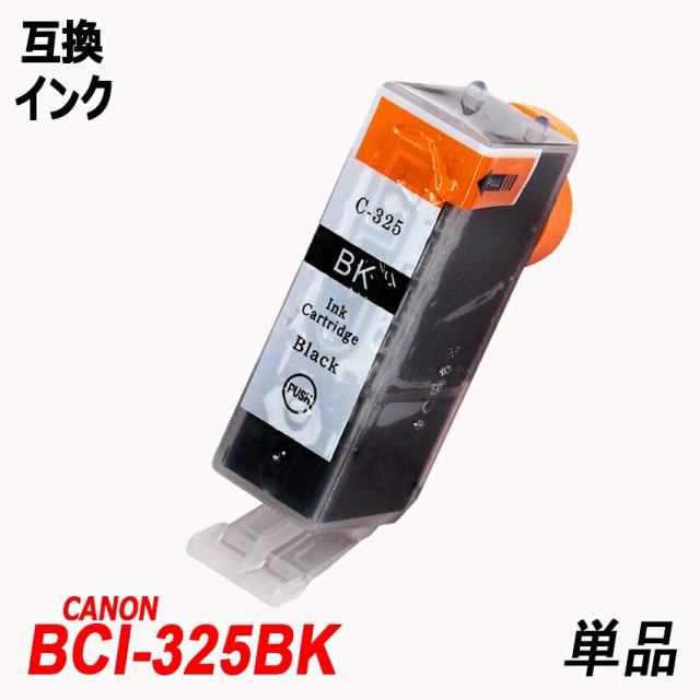 BCI-325BK 単品 ブラック  キャノンプリンター用...