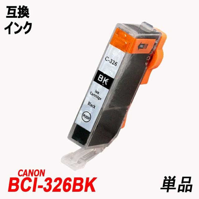 BCI-326BK 単品 ブラック  キャノンプリンター用...