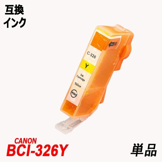 BCI-326Y 単品 イエロー キャノンプリンター用互...