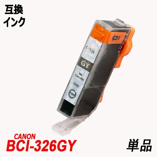 BCI-326GY 単品 グレー キャノンプリンター用互換...