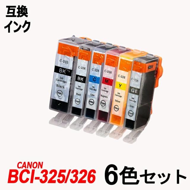 BCI-326+325/6MP 6色セット キャノンプリンター用...
