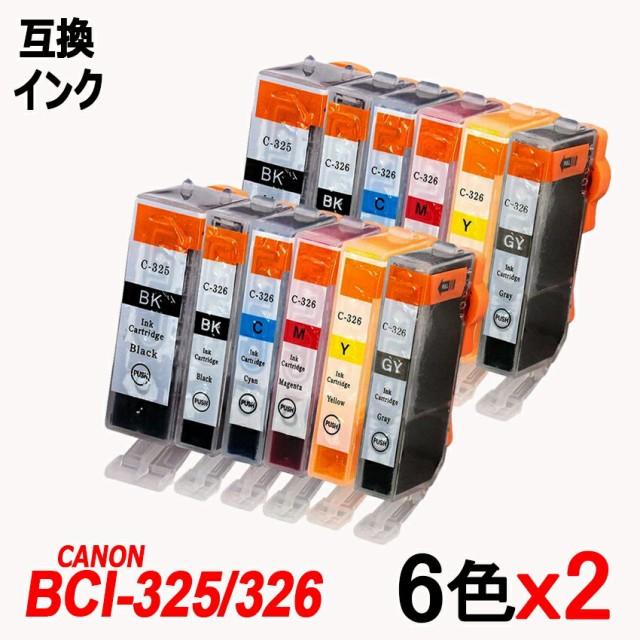 BCI-326+325/12MP 6色セットx2 計12本 キャノンプ...