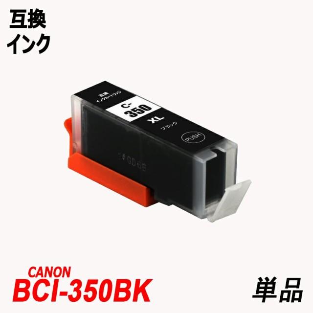 BCI-350XLBK 単品 大容量 ブラック  キャノンプリ...