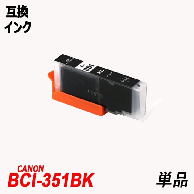 BCI-351XLBK 単品 大容量 ブラック キャノンプリ...