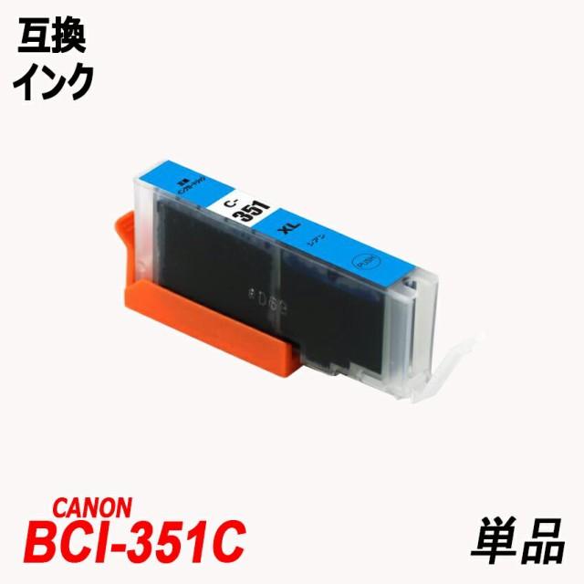 BCI-351XLC 単品 大容量 シアン キャノンプリンタ...
