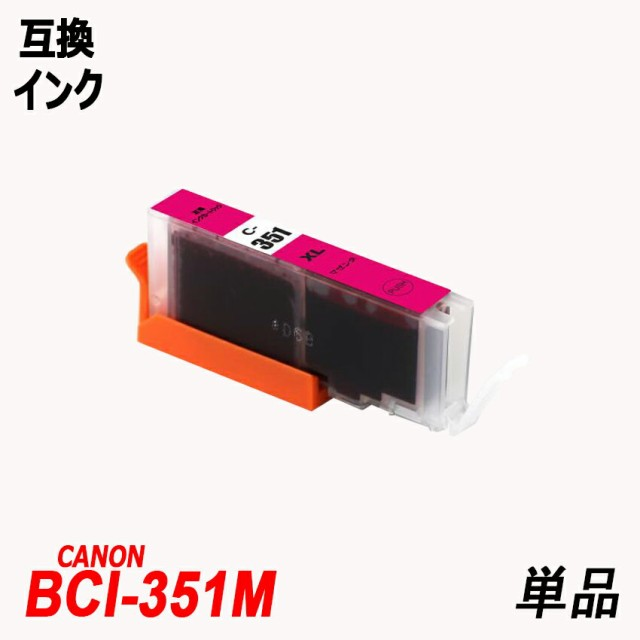 BCI-351XLM 単品 大容量 マゼンタ キャノンプリン...
