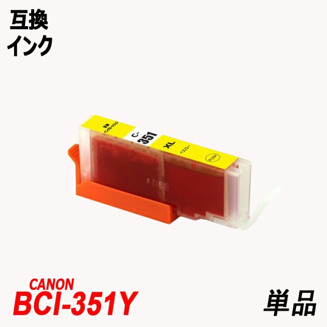 BCI-351XLY 単品 大容量 イエロー キャノンプリン...