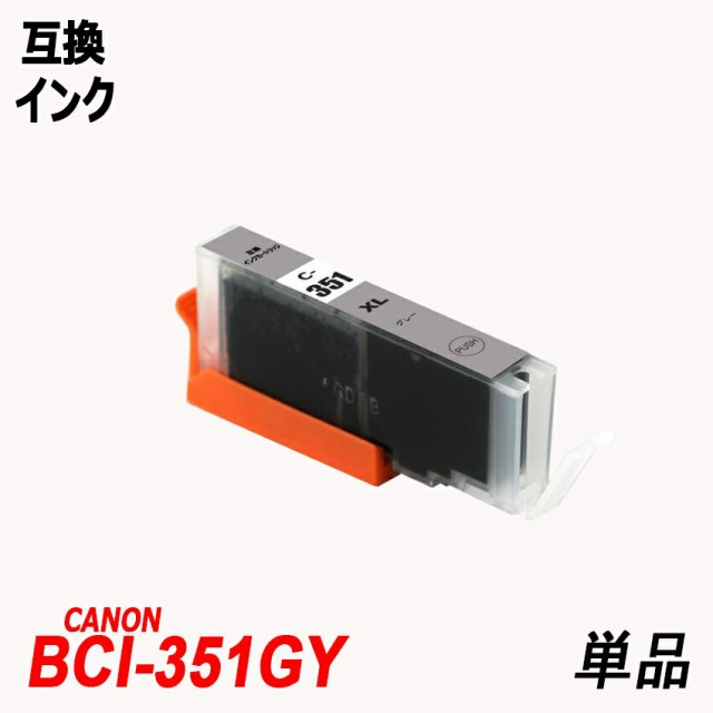 BCI-351XLGY 単品 大容量 グレー キャノンプリン...