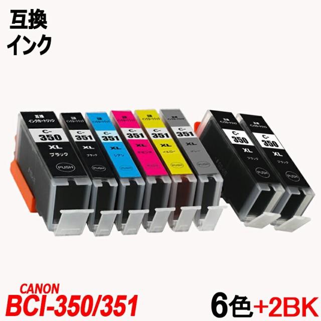 BCI-351XL+350XL/6MP+2BK 6色セット+黒2本 計8本 ...