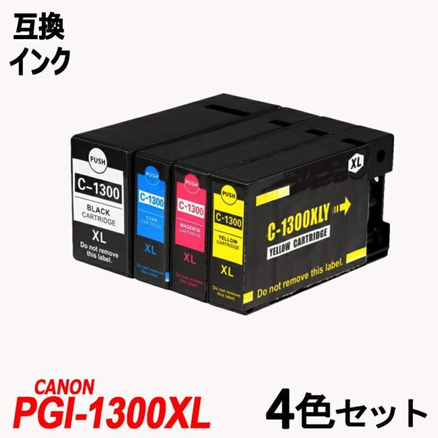 PGI-1300 4色マルチパック 顔料 キヤノン用互換...