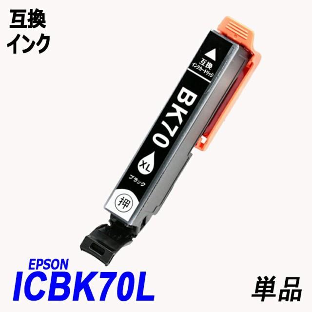 ICBK70L 単品 増量タイプ ブラック エプソンプリ...