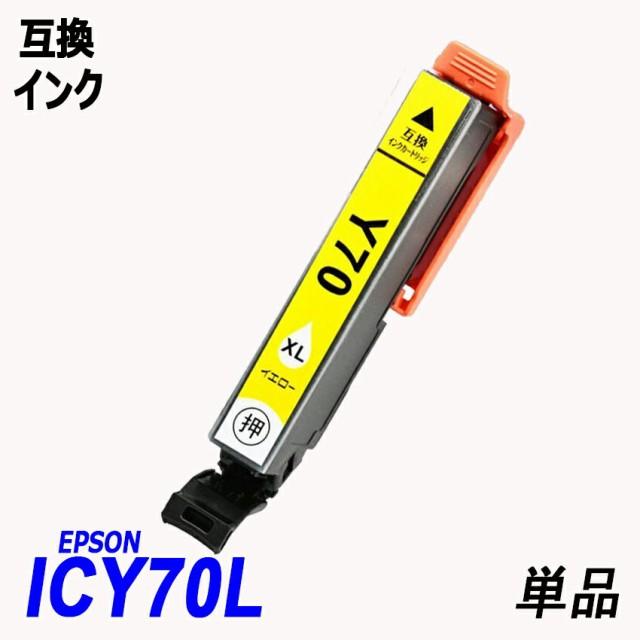 ICY70L 単品 増量タイプ イエロー エプソンプリン...