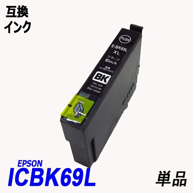 ICBK69L 単品 増量版ブラック エプソンプリンター...