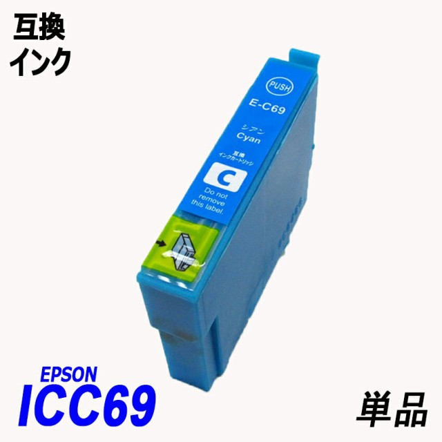 ICC69 単品 シアン エプソンプリンター用互換イン...