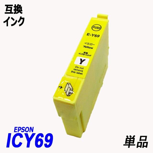 ICY69 単品 イエロー エプソンプリンター用互換イ...
