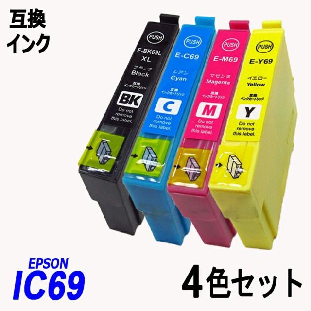 IC4CL69 お得な4色セット エプソンプリンター用互...
