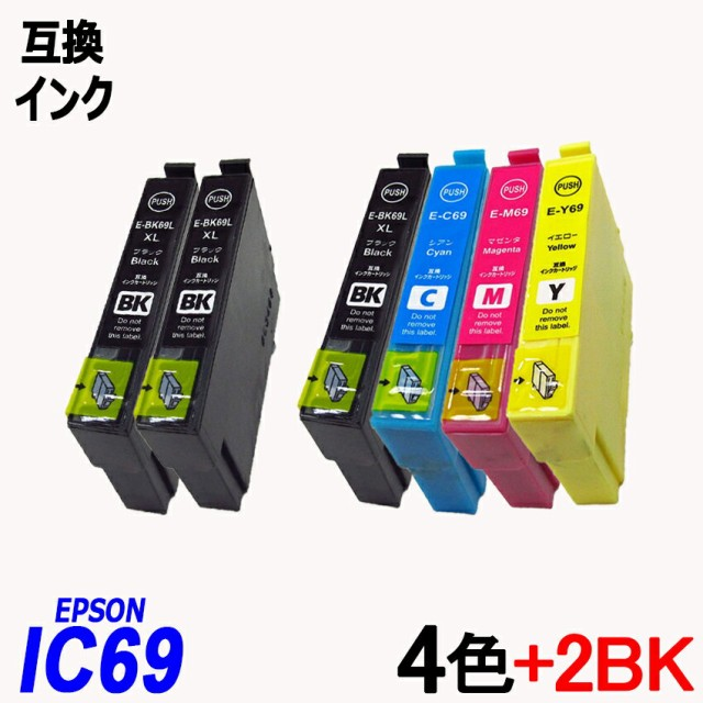 IC69 4色セット+ブラック2本 計6本 エプソンプリ...