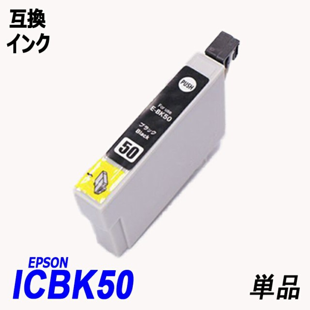 ICBK50 単品 ブラック  エプソンプリンター用互換...