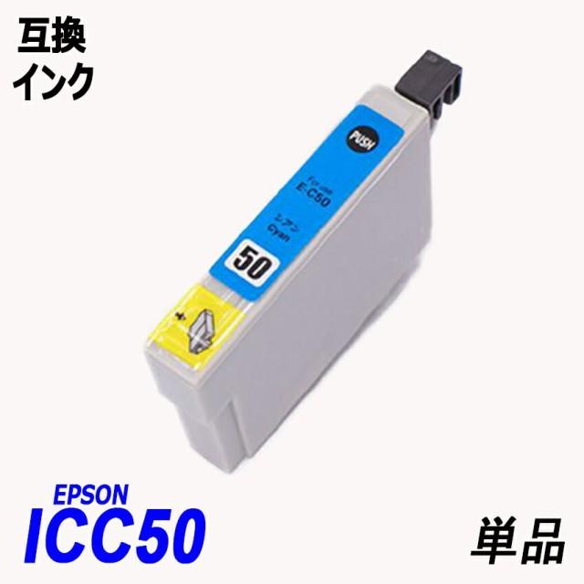 ICC50 単品 シアン エプソンプリンター用互換イン...
