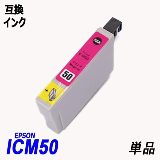 ICM50 単品 マゼンタ エプソンプリンター用互換イ...