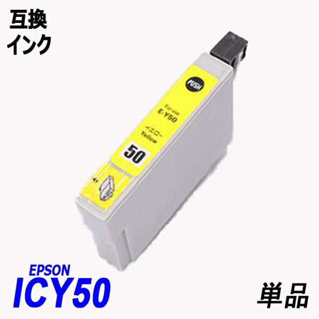 ICY50 単品 イエロー エプソンプリンター用互換イ...