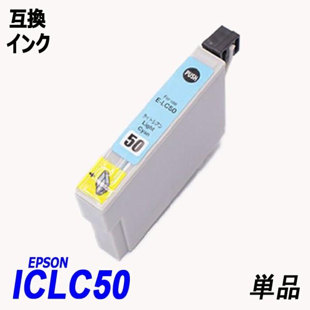 ICLC50 単品 ライトシアン エプソンプリンター用...