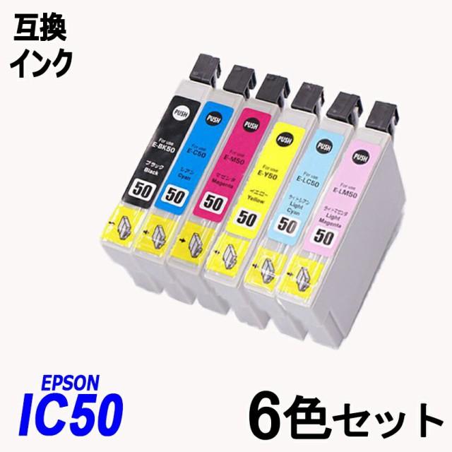 IC6CL50 お得な6色セット epson互換インク 残量表...