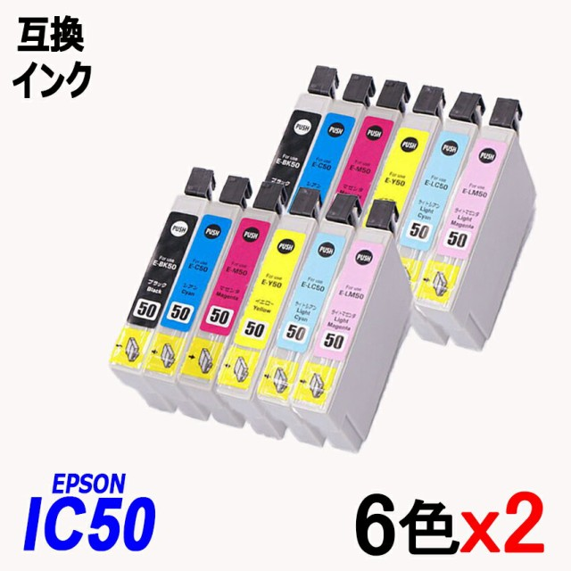IC6CL50 お得な6色セットx2 計12本 エプソン互換...