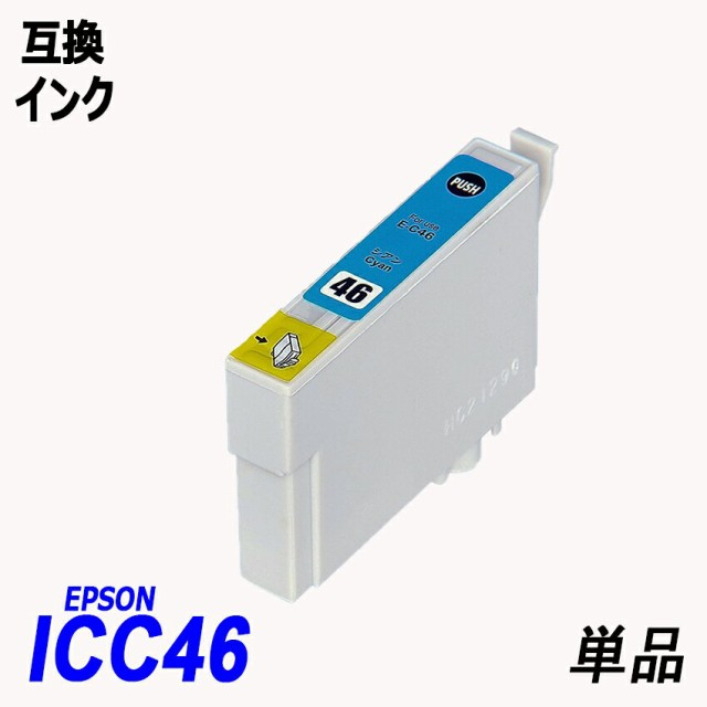ICC46 単品 シアン エプソンプリンター用互換イン...