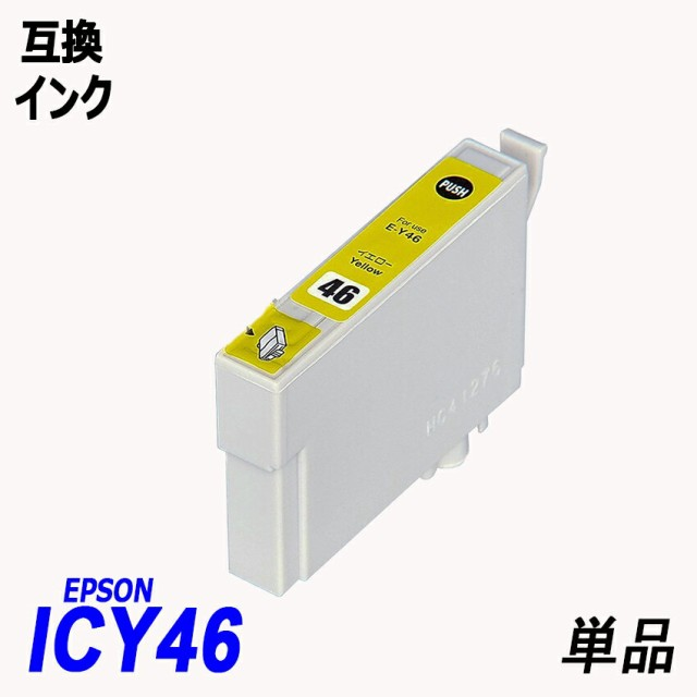 ICY46 単品 イエロー エプソンプリンター用互換イ...