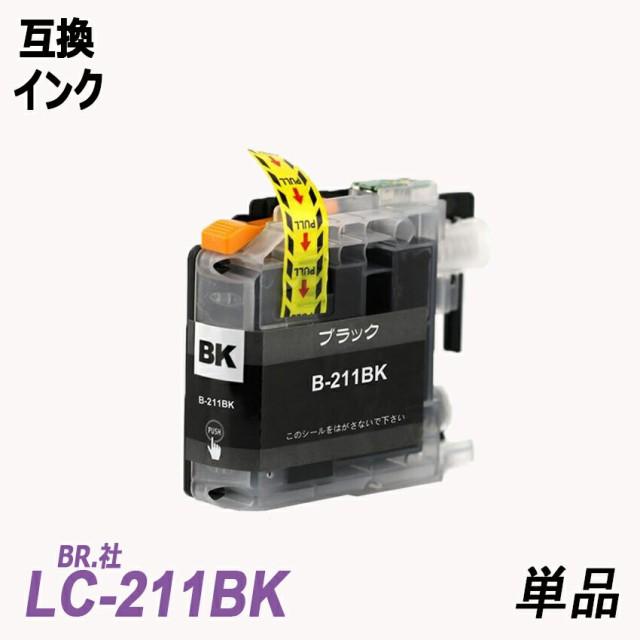 LC211BK 単品 ブラック BR社 プリンター用互換イ...